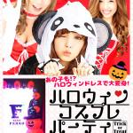 小山ハロウィンポスター (10/31(月) ハロウィンイベント開催!)