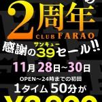IMG_5142 (ありがとうの2周年!感謝の39セール!!)