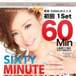 oyama60s (緊急!本日60分拡張イベント開催です!!)