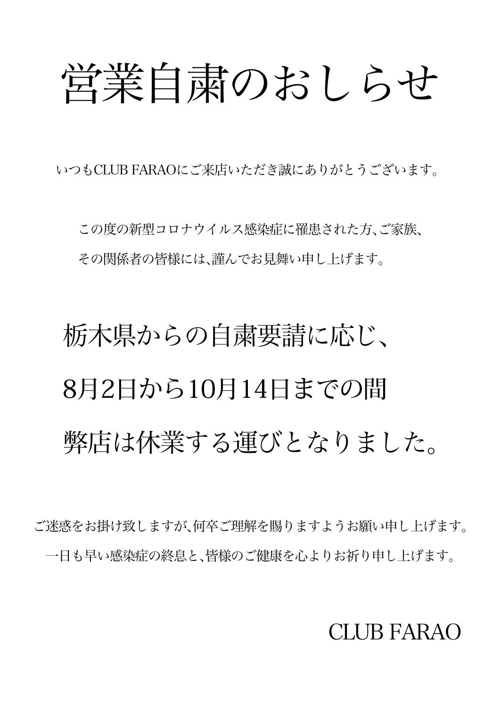 営業自粛のおしらせ(9/29更新)